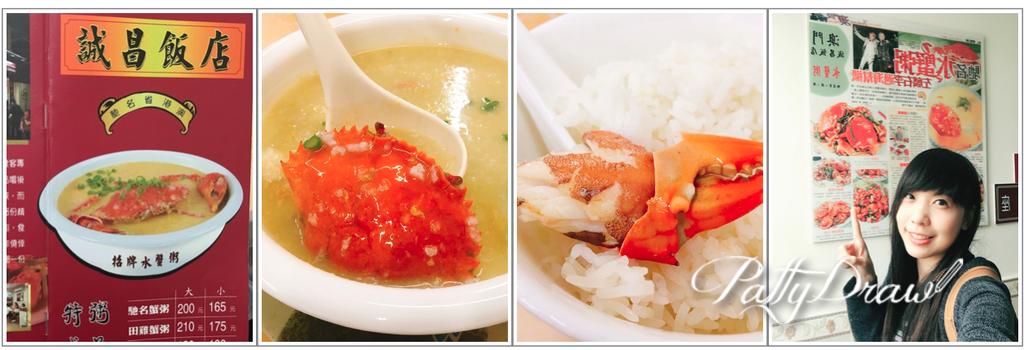 水蟹粥.png