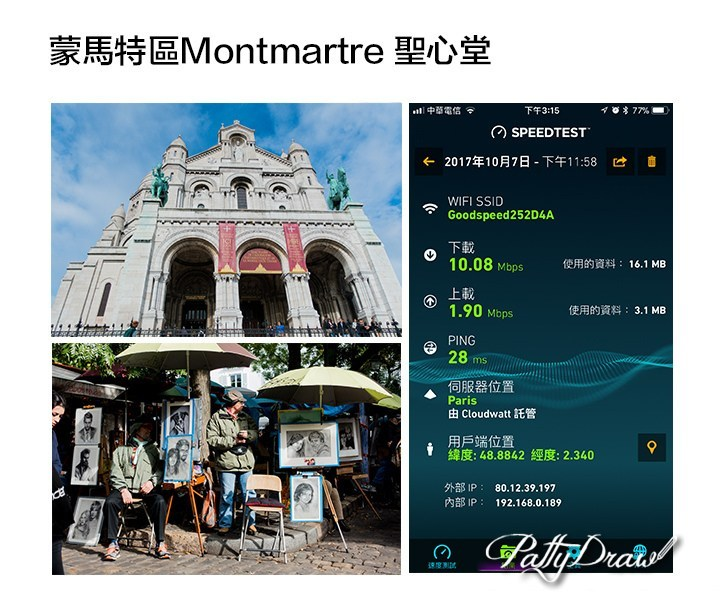 wifi測速 -聖心堂.jpg
