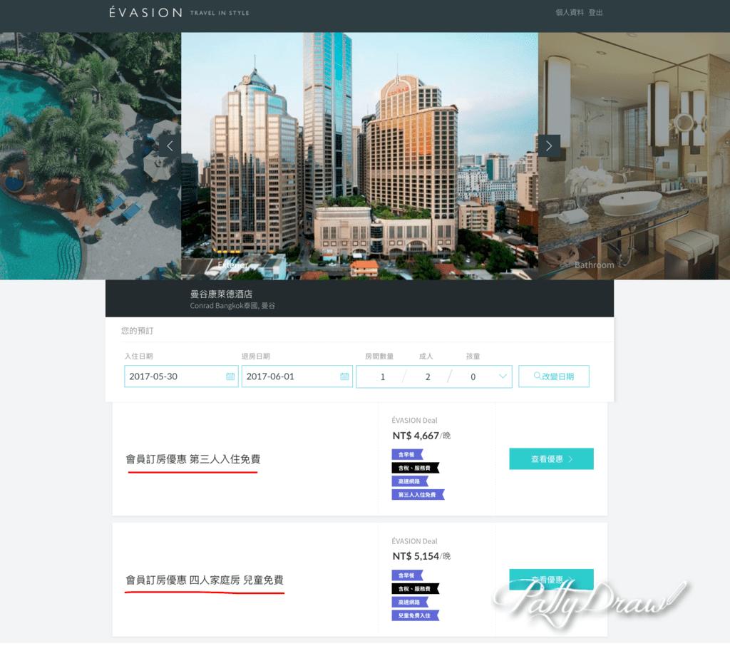 曼谷康萊德酒店  泰國  曼谷  泰國  曼谷 飯店訂房  ÉVASION.png
